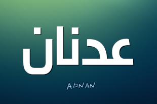 صوره معنى اسم عدنان , صفات اسم عدنان ومعناه
