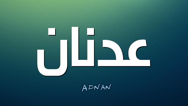 بالصور معنى اسم عدنان , صفات اسم عدنان ومعناه 3381