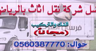 بالصور نقل اثاث بالرياض , خدمات نقل العفش والموبيليا بالرياض 3424 3 310x165