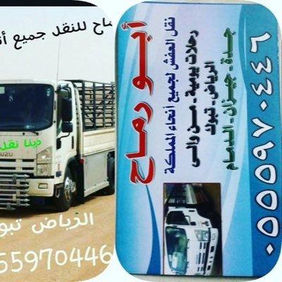 بالصور نقل اثاث بالرياض , خدمات نقل العفش والموبيليا بالرياض 3424 4