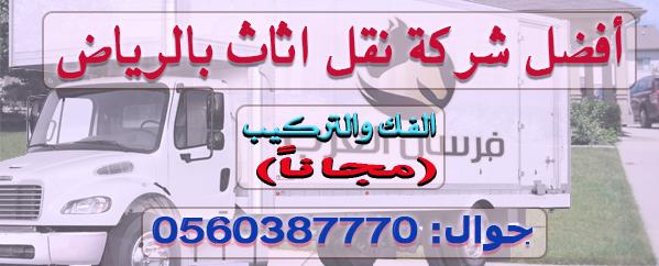 بالصور نقل اثاث بالرياض , خدمات نقل العفش والموبيليا بالرياض 3424