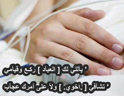بالصور صور عن الشفاء , رمزيات وصور دعوات للمريض بالشفاء العاجل 3426