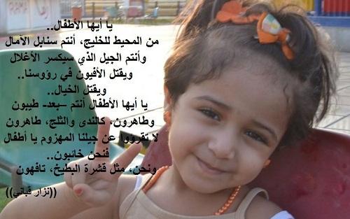 بالصور شعر عن الاطفال , عبارات عن الاطفال 3953 8