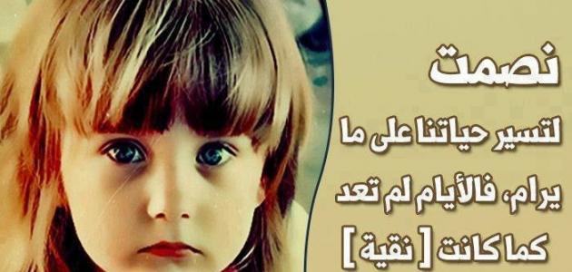 بالصور شعر عن الاطفال , عبارات عن الاطفال 3953