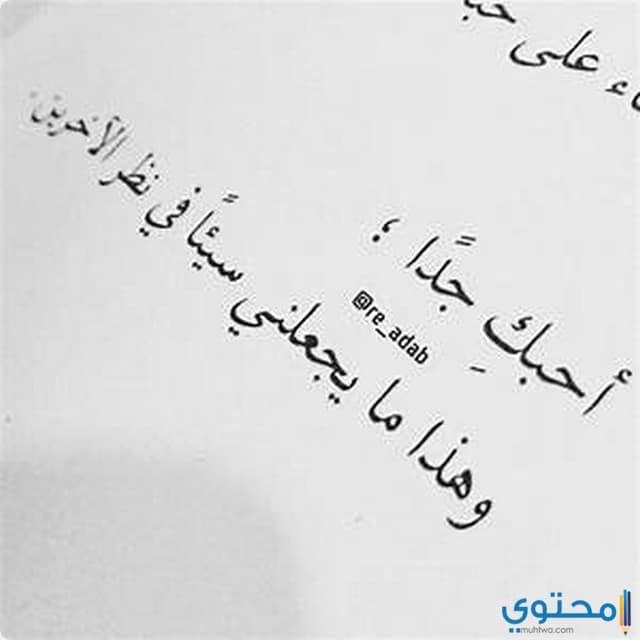 بالصور كلمات حب قصيره جدا , احلى كلام الحب 3957 11
