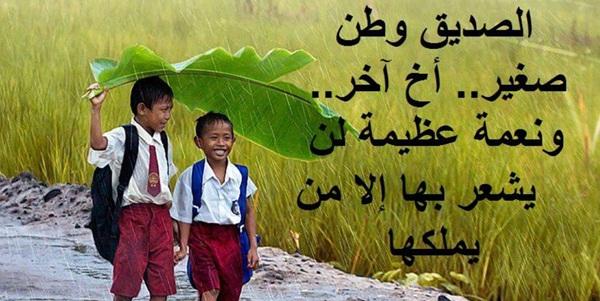بالصور شعر عن الصداقة والاخوة , كلمات عن الاخوة 3958 7