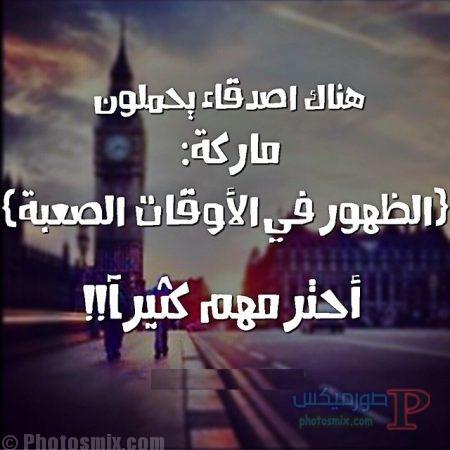 بالصور كلام حلو عن الصداقه , اجمل العبارات عن الصداقه 3964 1
