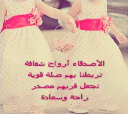 بالصور كلام حلو عن الصداقه , اجمل العبارات عن الصداقه 3964 11