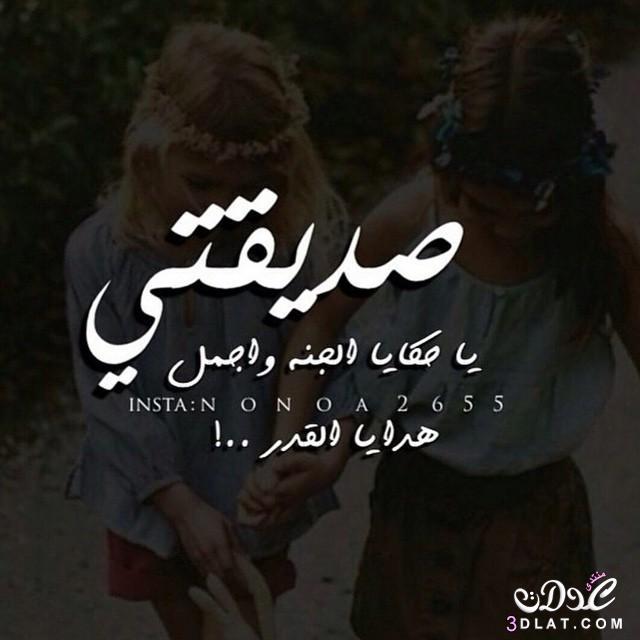 بالصور كلام حلو عن الصداقه , اجمل العبارات عن الصداقه 3964 12