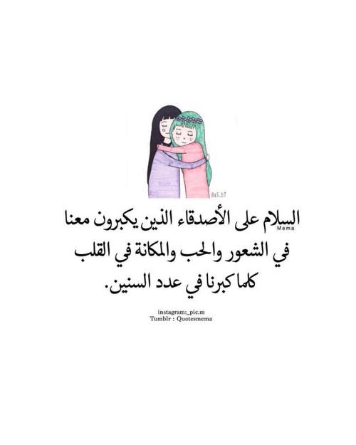 بالصور كلام حلو عن الصداقه , اجمل العبارات عن الصداقه 3964 13