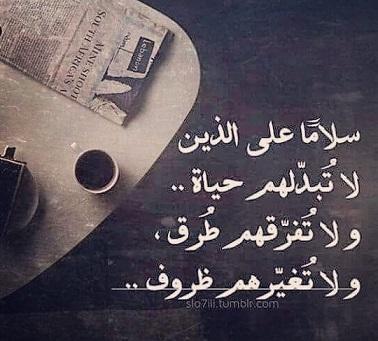 بالصور كلام حلو عن الصداقه , اجمل العبارات عن الصداقه 3964 3