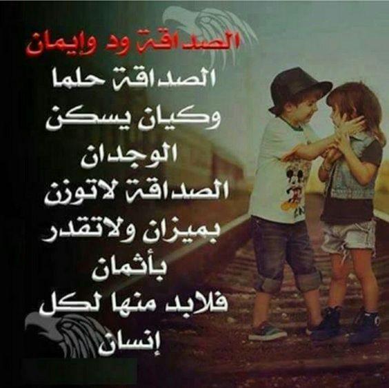 بالصور كلام حلو عن الصداقه , اجمل العبارات عن الصداقه 3964 5