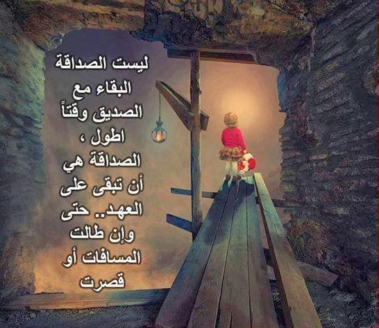 بالصور كلام حلو عن الصداقه , اجمل العبارات عن الصداقه 3964 6