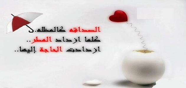 بالصور كلام حلو عن الصداقه , اجمل العبارات عن الصداقه 3964 7