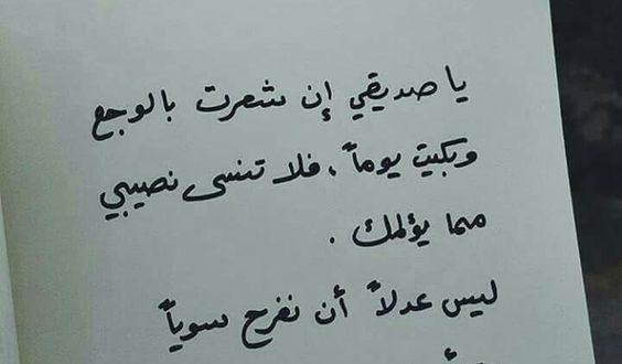بالصور كلام حلو عن الصداقه , اجمل العبارات عن الصداقه 3964 8