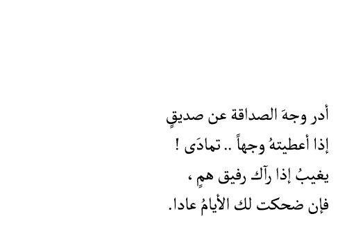 بالصور كلام حلو عن الصداقه , اجمل العبارات عن الصداقه 3964 9