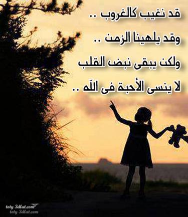 بالصور كلام حلو عن الصداقه , اجمل العبارات عن الصداقه 3964