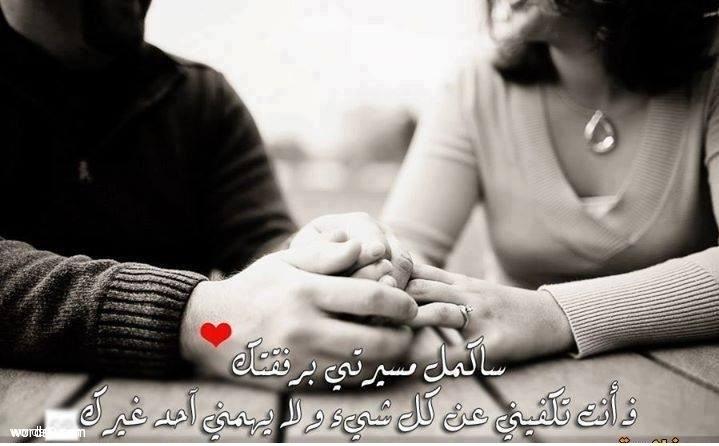 بالصور اجمل كلام يقال للحبيبة , احلى كلام الحب 4003 11