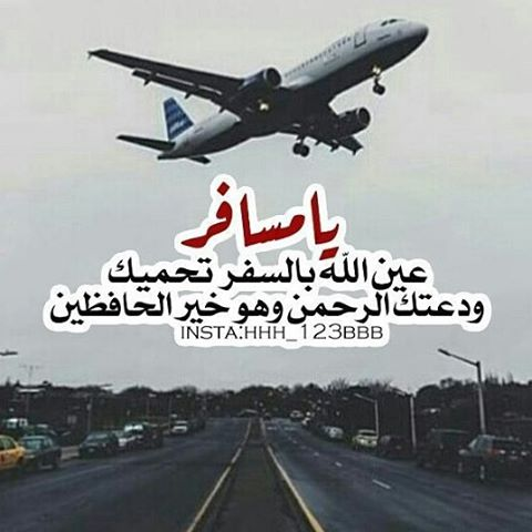 بالصور كلام عن الاخ المسافر , كلام معبر عن الغربه للاخ 4005 2