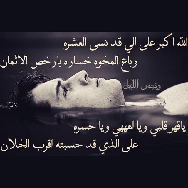 بالصور خيانة الصديق شعر مؤلم كلمات , شعر حزين عن الصداقه 4042 3