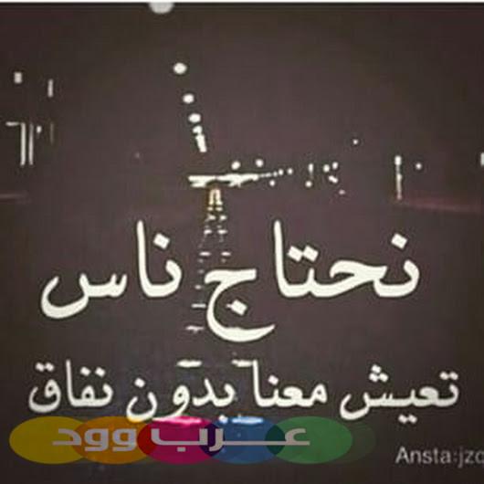 بالصور خيانة الصديق شعر مؤلم كلمات , شعر حزين عن الصداقه 4042 4