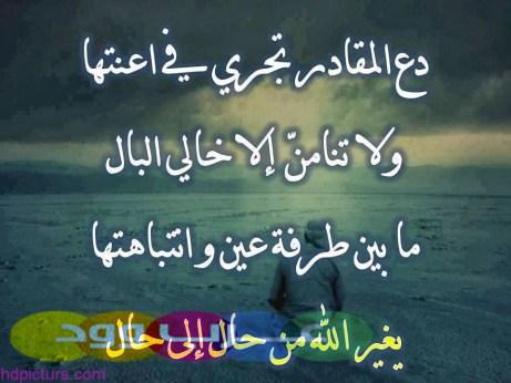 بالصور خيانة الصديق شعر مؤلم كلمات , شعر حزين عن الصداقه 4042 7