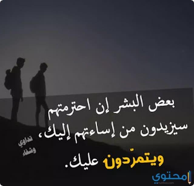 بالصور خيانة الصديق شعر مؤلم كلمات , شعر حزين عن الصداقه 4042 8