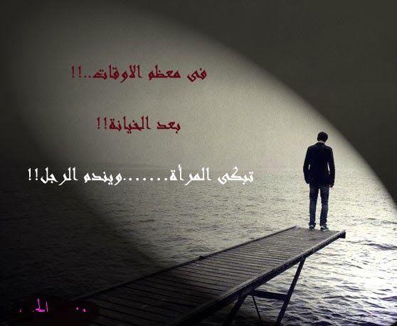 بالصور خيانة الصديق شعر مؤلم كلمات , شعر حزين عن الصداقه 4042 9