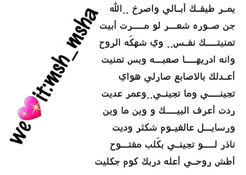 بالصور شعر غزل عراقي , اشعار حب عراقيه 5627 3