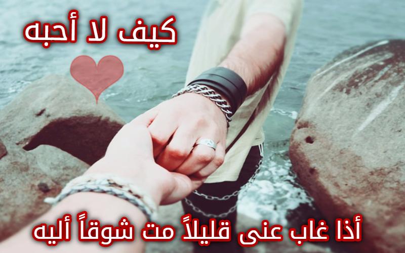 بالصور اشعار رومانسية , شعر عن الحب والرومانسيه 75