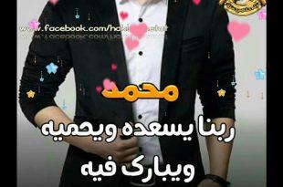 صوره صور عن اسم محمد , خلفيات باسم محمد