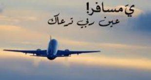 صورة صور عن السفر , كلام للناس المسافرين