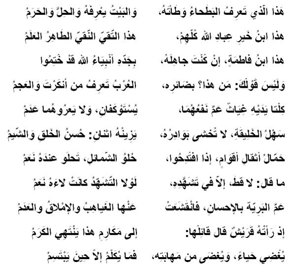 صورة شعر عن الصديق عراقي , اجمل الخواطر عن الصداقه 1843 1