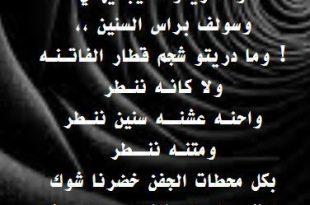 بالصور شعر عن الصديق عراقي , اجمل الخواطر عن الصداقه 1843 10 310x205