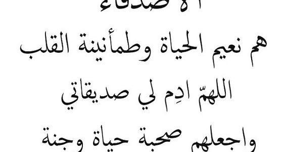 صورة شعر عن الصديق عراقي , اجمل الخواطر عن الصداقه 1843 3