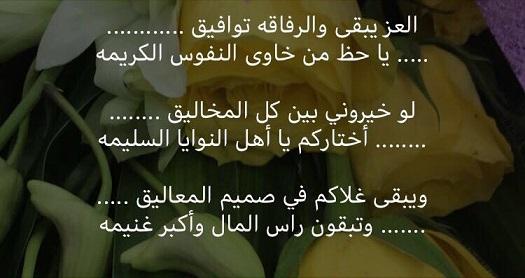 صورة شعر عن الصديق عراقي , اجمل الخواطر عن الصداقه 1843 6