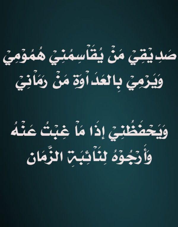 صورة شعر عن الصديق عراقي , اجمل الخواطر عن الصداقه 1843 7