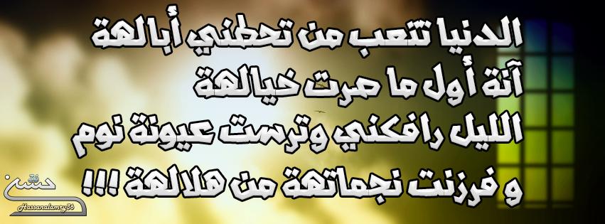 صورة شعر عن الصديق عراقي , اجمل الخواطر عن الصداقه 1843