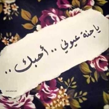 صور كلمات جميلة للحبيبة , كلام غزل للحبيبة