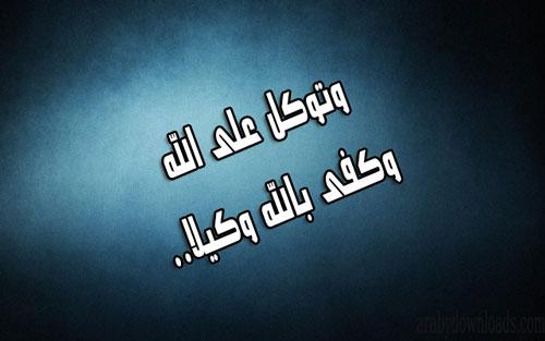 بالصور حالات واتس اب دينيه , رمزيات اسلامية للواتس اب 2725 7