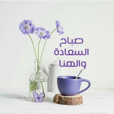بالصور صور احلى صباح , اجمل الكلمات الصباحيه 3102 8