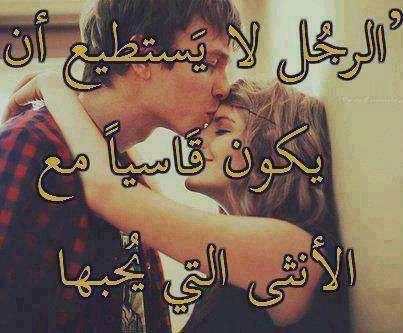 بالصور اجمل بوستات للفيس بوك بالصور , كلمات جامدة مصورة للفيسبوك 3378 12