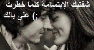 اجمل كلام غزل للحبيبة , عبارات ومسجات عن الحب والعشق للحبيبة