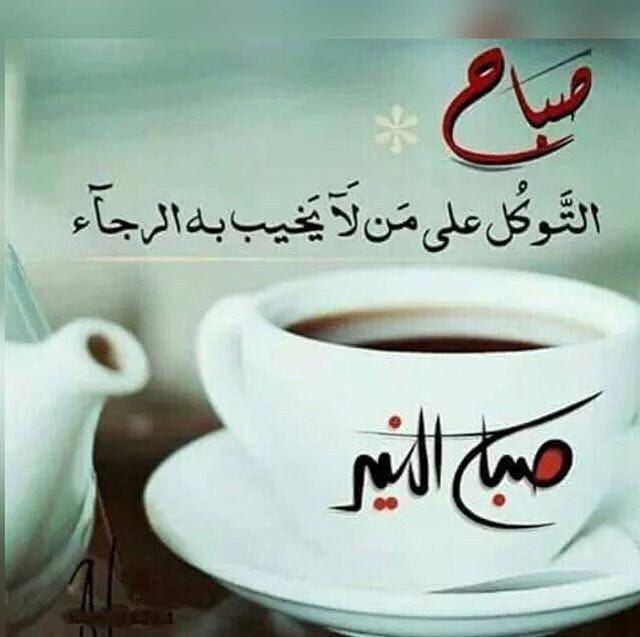 بالصور صباح الخير قهوة , احلى صور صباح الخير 4006 10