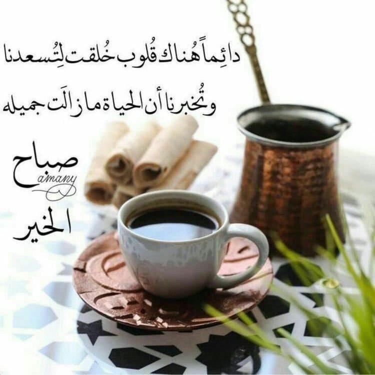 بالصور صباح الخير قهوة , احلى صور صباح الخير 4006 2