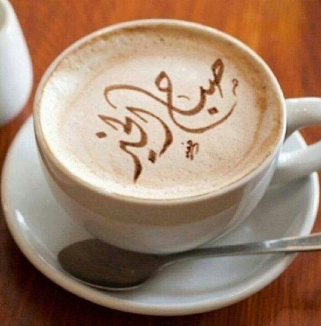 بالصور صباح الخير قهوة , احلى صور صباح الخير 4006 3