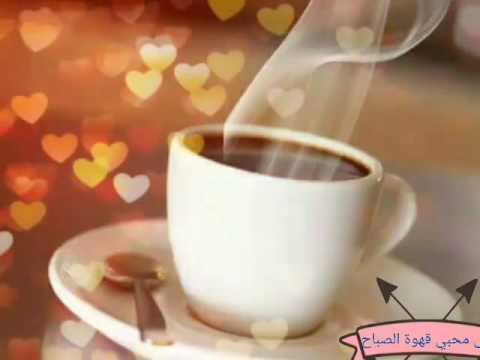 بالصور صباح الخير قهوة , احلى صور صباح الخير 4006 4