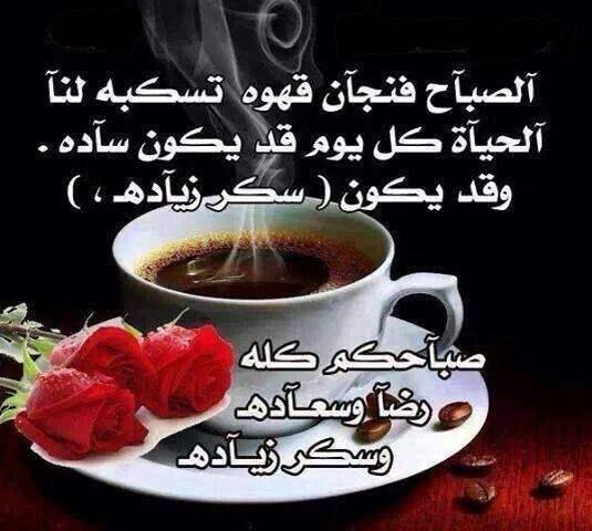 بالصور صباح الخير قهوة , احلى صور صباح الخير 4006 7