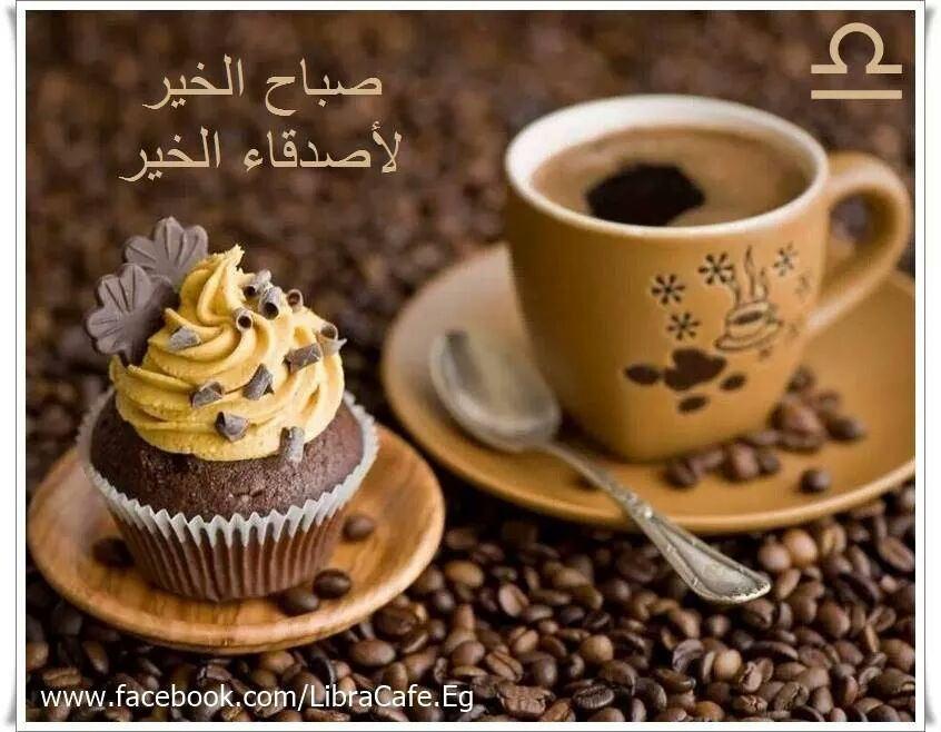 بالصور صباح الخير قهوة , احلى صور صباح الخير 4006 8