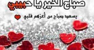بالصور مسجات صباحية للحبيب , اجدد رسائل الحب الصباحية 4164 10 310x165